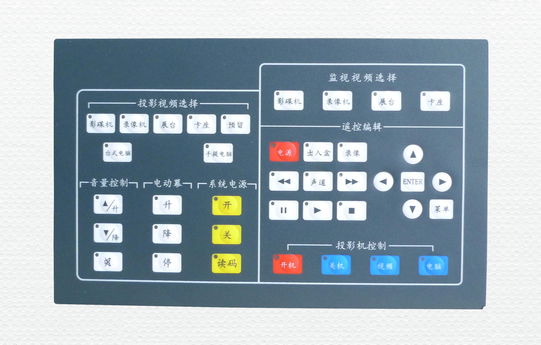 CCS-V10分體式電教中控系統
