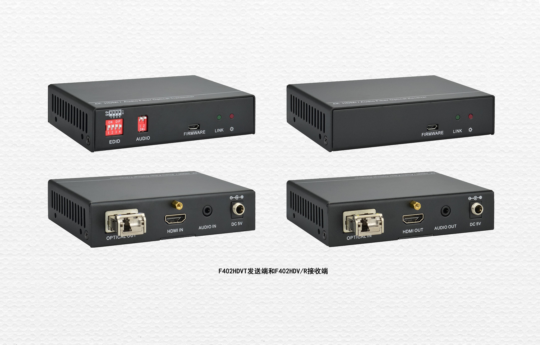 CMM矩陣配套光纖傳輸器F402HDV/T和F402HDV/R