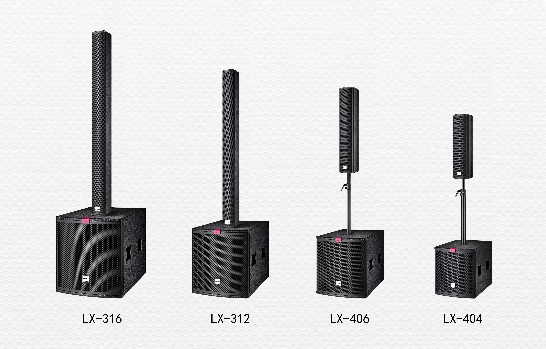 LX系列音箱