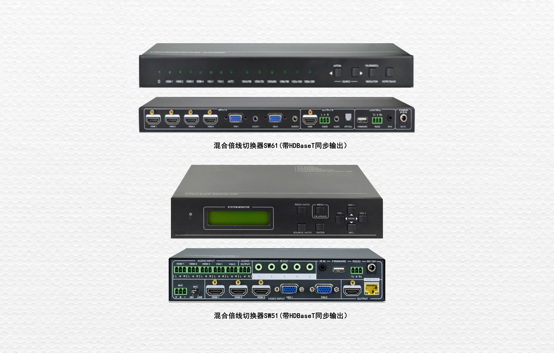 混合倍線切換器SW51TP(帶HDBaseT同步輸出)
