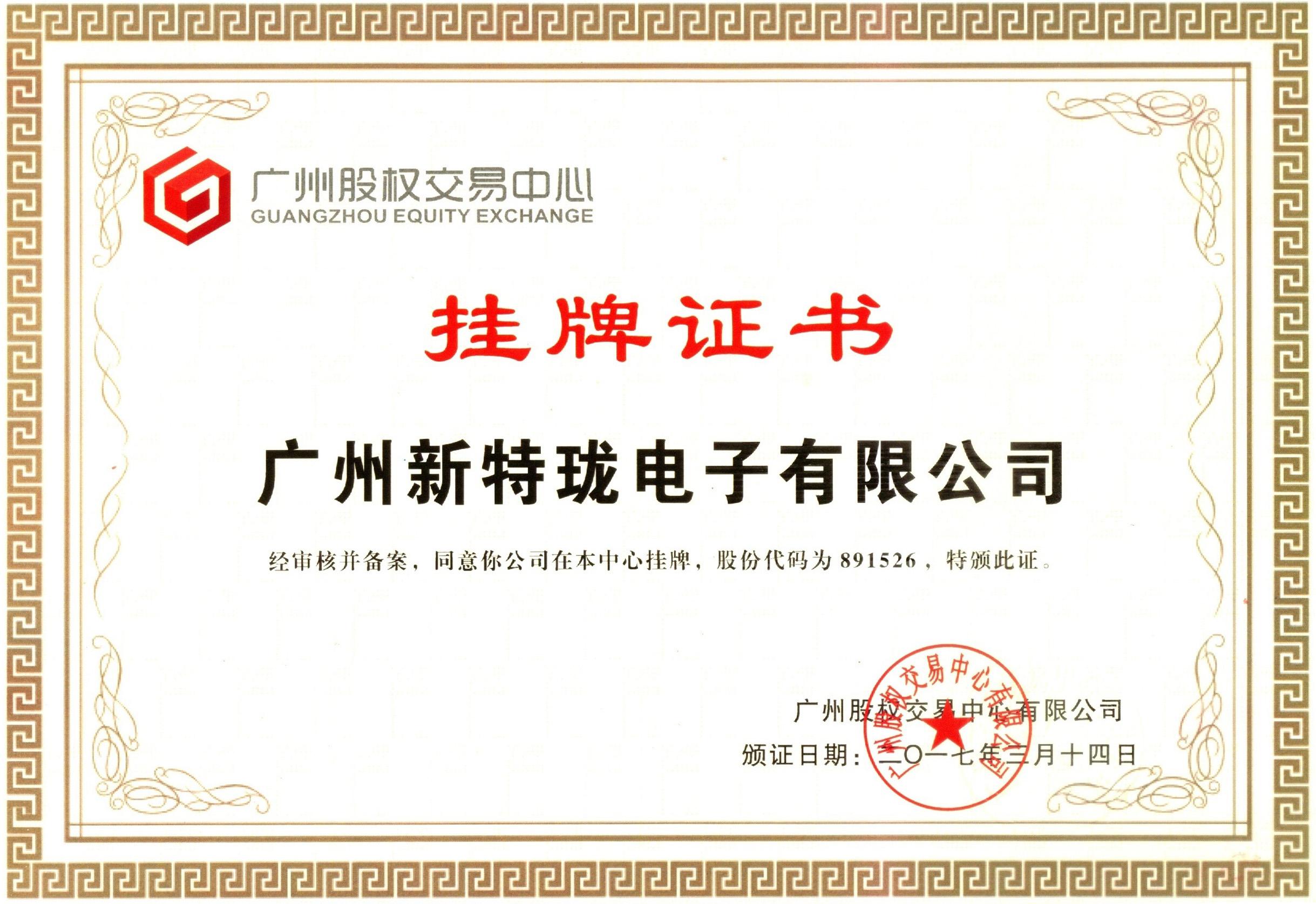 <span>股权交易中心挂牌证书</span>