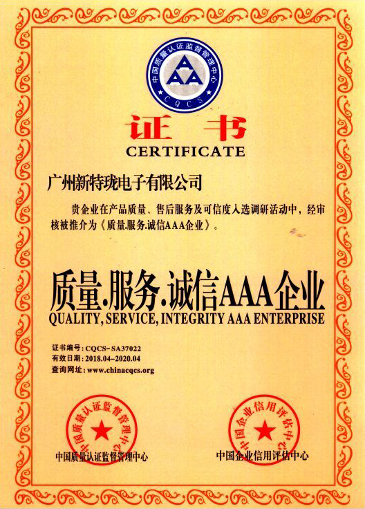 <span>质量服务诚信AAA企业</span>