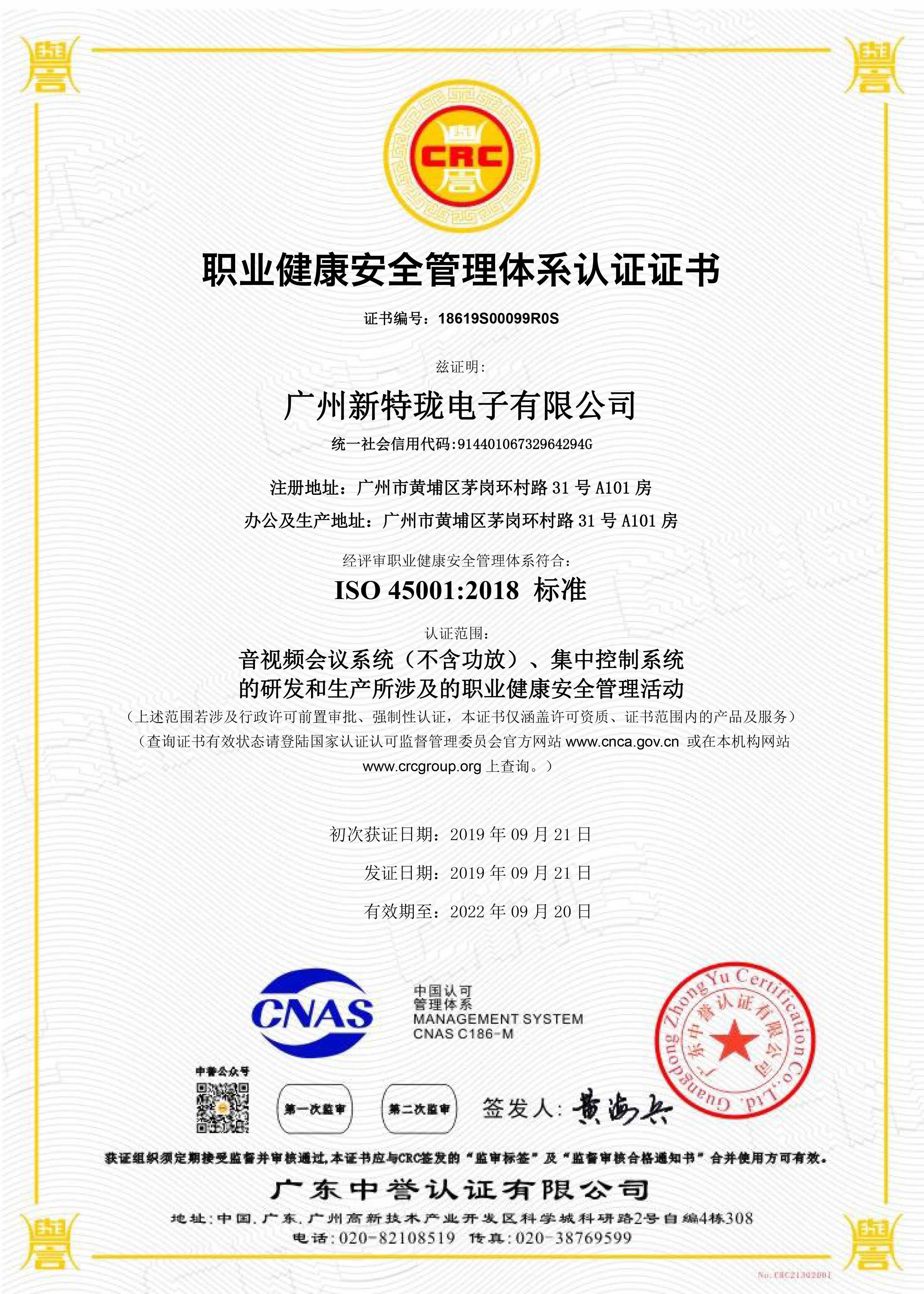 ISO 45001职业管理<span>体系认证证书</span>