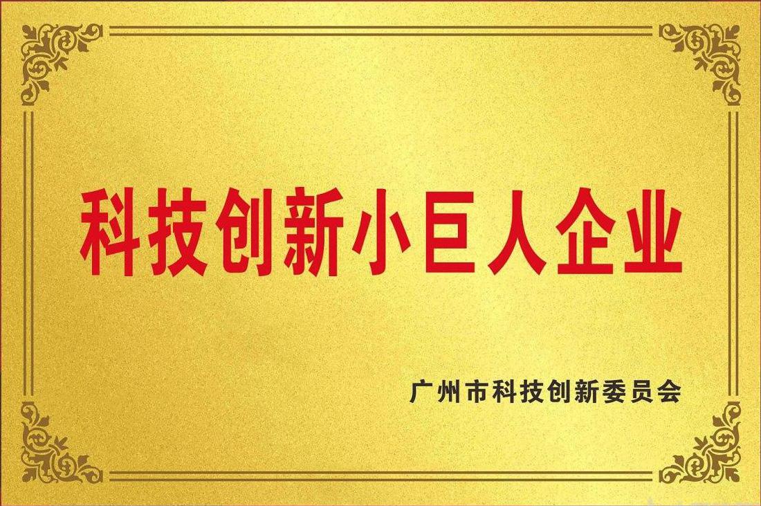 <span>广州市科技创新小巨人企业奖牌</span>