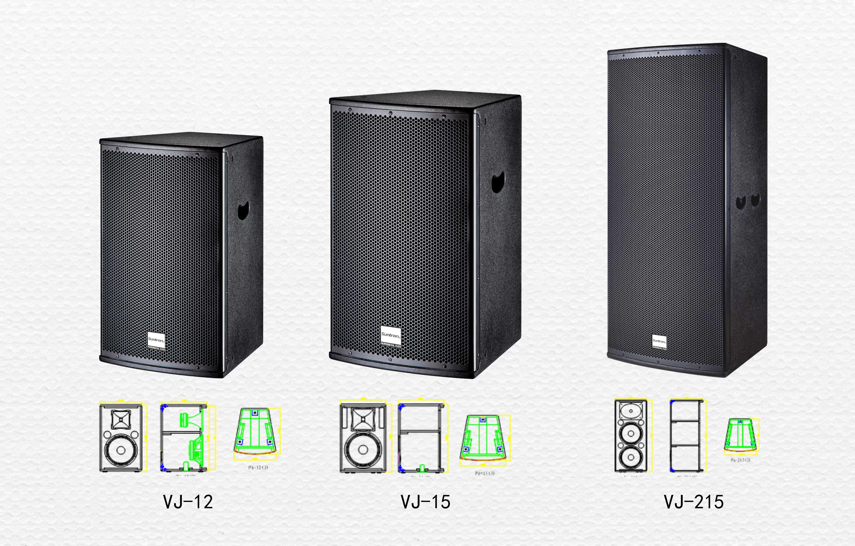 VJ系列專業音箱